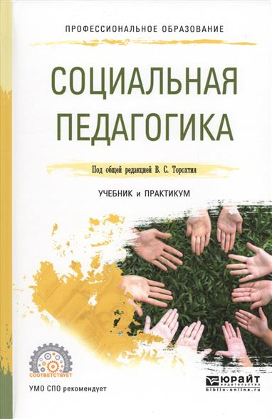 Торохтия В. (ред.) Социальная педагогика. Учебник и практикум торохтия в ред социальная педагогика учебник и практикум