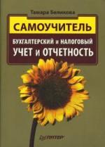 Беликова Т. Бух. и налог. учет и отчетность Самоучитель