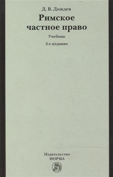 Дождев Д. Римское частное право Дождев коллектив авторов римское частное право