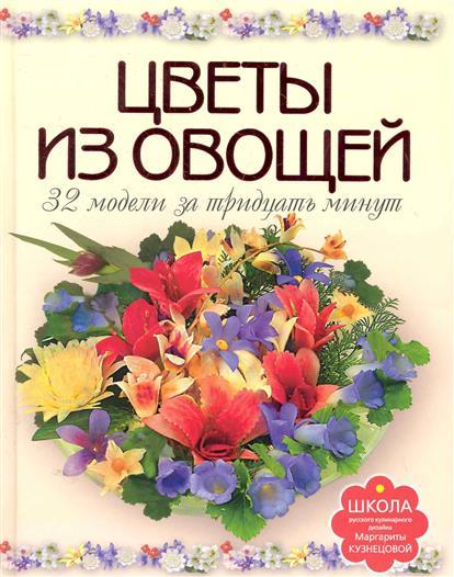 Цветы из овощей 32 модели за тридцать минут