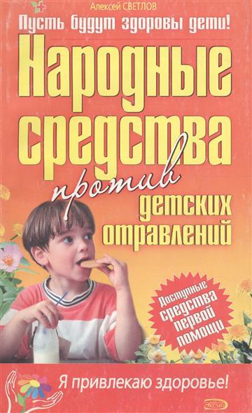 Светлов А. Народные средства против детских отравлений