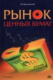 Криничанский К. Рынок ценных бумаг рынок ценных бумаг учебное пособие 2 е изд обновленное и дополненное