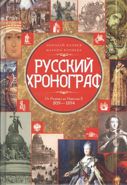 Русский хронограф. от Рюрика до Николая II. 809-1894