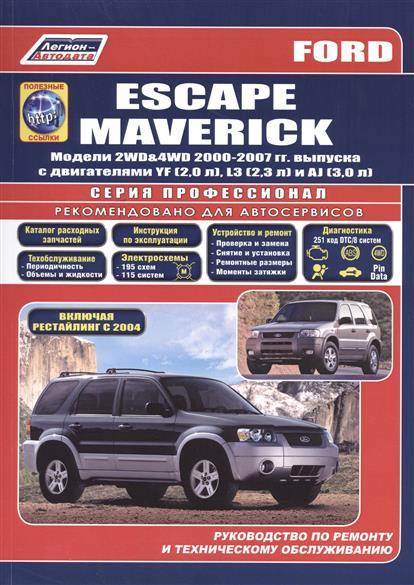 Ford Escape Maverick. Модели 2WD&4WD 2000-2007 гг. выпуска с двигателями YF (2,0 л.), L3 (2,3 л.), AJ (3,0 л.). Включая рестайлинг модели с 2004 года. Руководство по ремонту и техническому обслуживанию (+ полезные ссылки) ford maverick escape с 2000 руководство по эксплуатации и техническому обслуживанию 5 98410 027 4