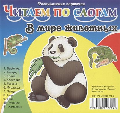 В мире животных. Читаем по слогам. Карточки