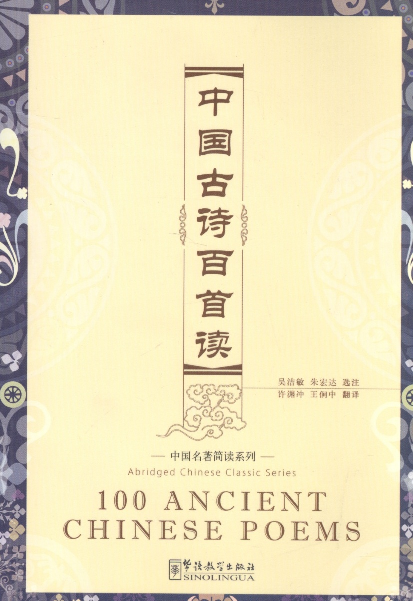 Binyong Y. 100 Ancient Chinese Poems + CD / 100 древнекитайских стихотворений + CD wooden ancient bookmarks chinese complex classical teachers festival gifts bookmarks creative bookmarks sets m097