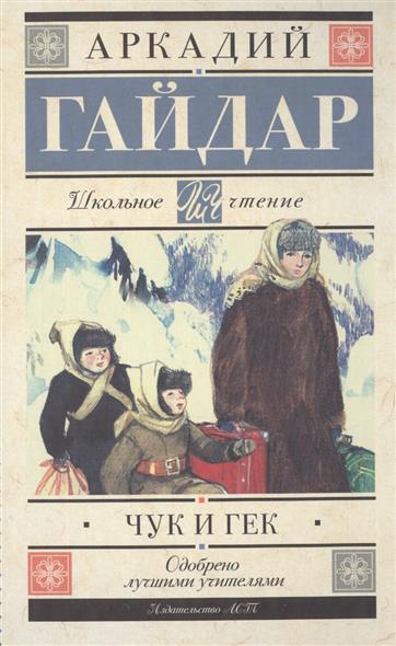 Гайдар А. Чук и Гек ISBN: 9785170929238 гайдар а чук и гек рассказы