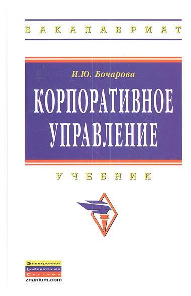 Бочарова И. Корпоративное управление. Учебник дементьева а корпоративное управление учебник