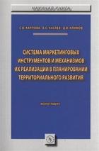 Система маркетинговых инструментов и механизмов их реализации в планировании территориального развития. Монография