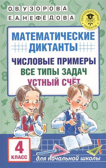 Узорова О., Нефедова Е. Математические диктанты. Числовые примеры. Все типы задач. Устный счет. 4 класс