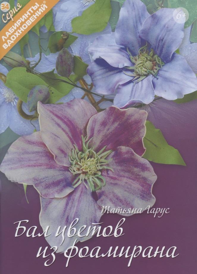 Гарус Т. Бал цветов из фоамирана tukzar набор фоамирана пластичной замши а4 10 цветов