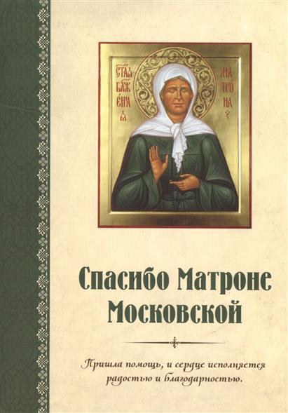 Богословский А. (ред.) Спасибо Матроне Московской