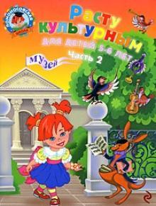 Липская Н. Расту культурным Для детей 5-6 лет т.2/2тт липская н изучаю мир вокруг для детей 6 7 лет т 1 2тт