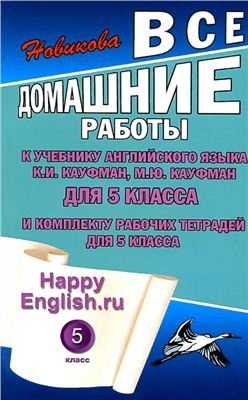 Все домашние работы к учеб. Англ. яз. 5 кл и компл. р/т