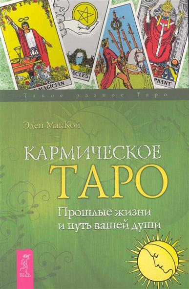 Кармическое Таро Прошлые жизни и путь вашей души