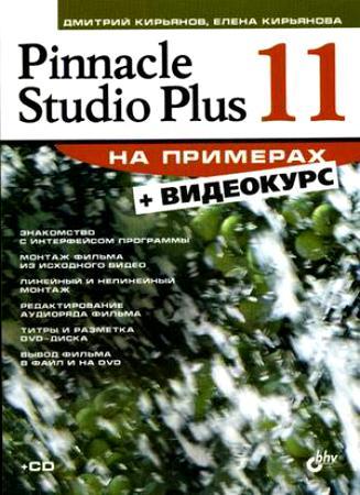 Кирьянов Д. Pinnacle Studio Plus 11 на примерах программное обеспечение corel pinnacle studio 20 plus ml
