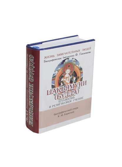 Шакьямуни (Будда). Его жизнь и религиозное учение. Биографический очерк (миниатюрное издание)