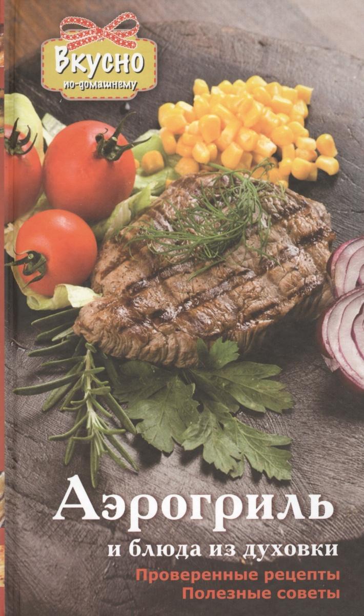 Жук С., Бойко Е. Аэрогриль и блюда из духовки анисина е блюда из духовки
