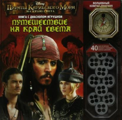 Книжка с компасом Пираты Кариб. моря Путешествие на край света
