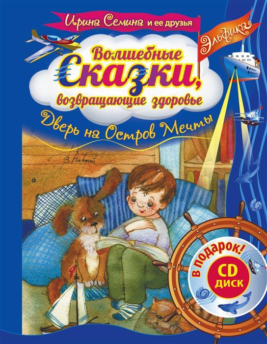 Семина И. Эльфика. Волшебные сказки, возвращающие здоровье. Дверь на Остров Мечты (+CD)