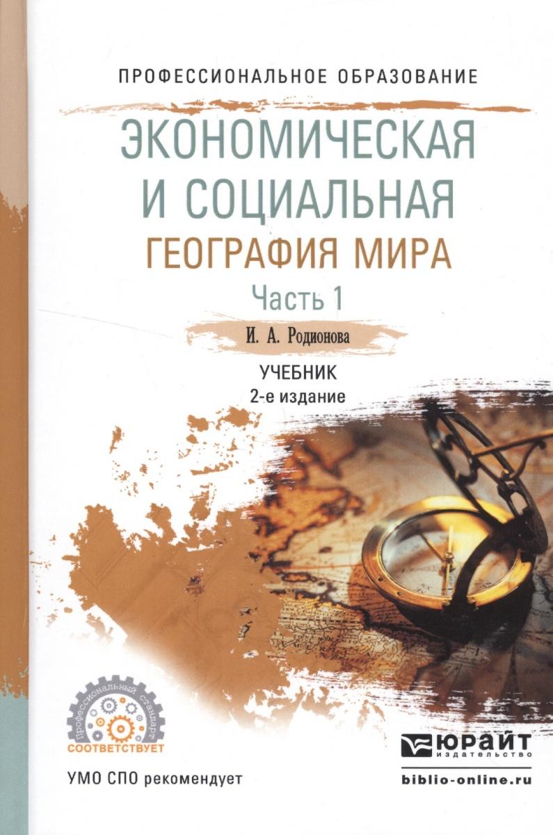 Экономическая и социальная география мира. В 2-х частях. Часть 1. Учебник