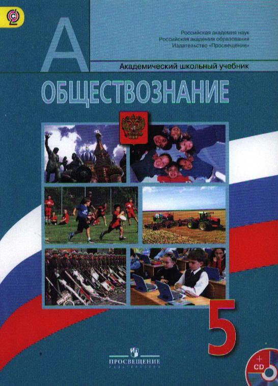 Обществознание. 5 класс. Учебник для общеобразовательных учреждений с приложением на электронном носители (+CD)