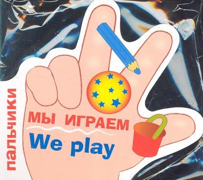 Пальчики. Мы играем. We play.