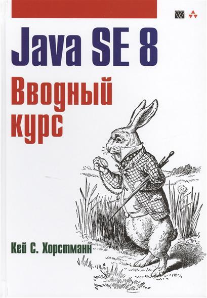 Хорстманн К. Java SE 8. Вводный курс хорстманн к java библиотека профессионала том 2 расширенные средства программирования