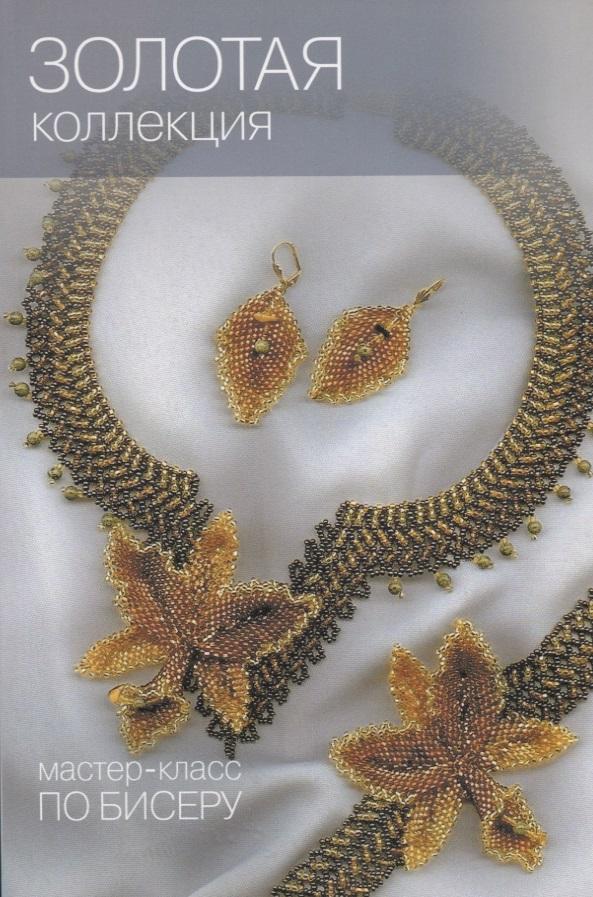 Золотая коллекция. Мастер-класс по бисеру