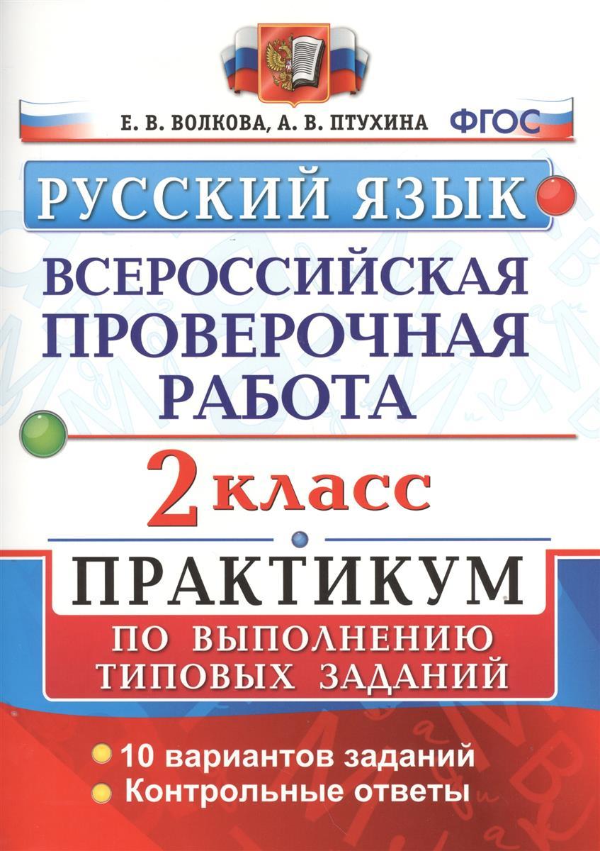 Волкова Е.: Русский язык. Всероссийская проверочная работа. 2 класс. Практикум по выполнению типовых заданий. 10 вариантов заданий. Контрольные ответы