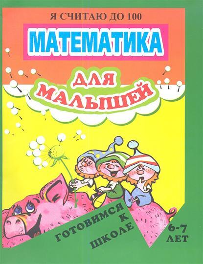 Левик О. (сост.) Я считаю до 100. Математика для малышей. 6-7 лет колесникова е я считаю до 20 р т 6 7 лет