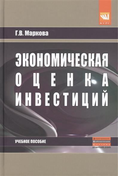 Маркова Г. Экономическая оценка инвестиций. Учебное пособие цена