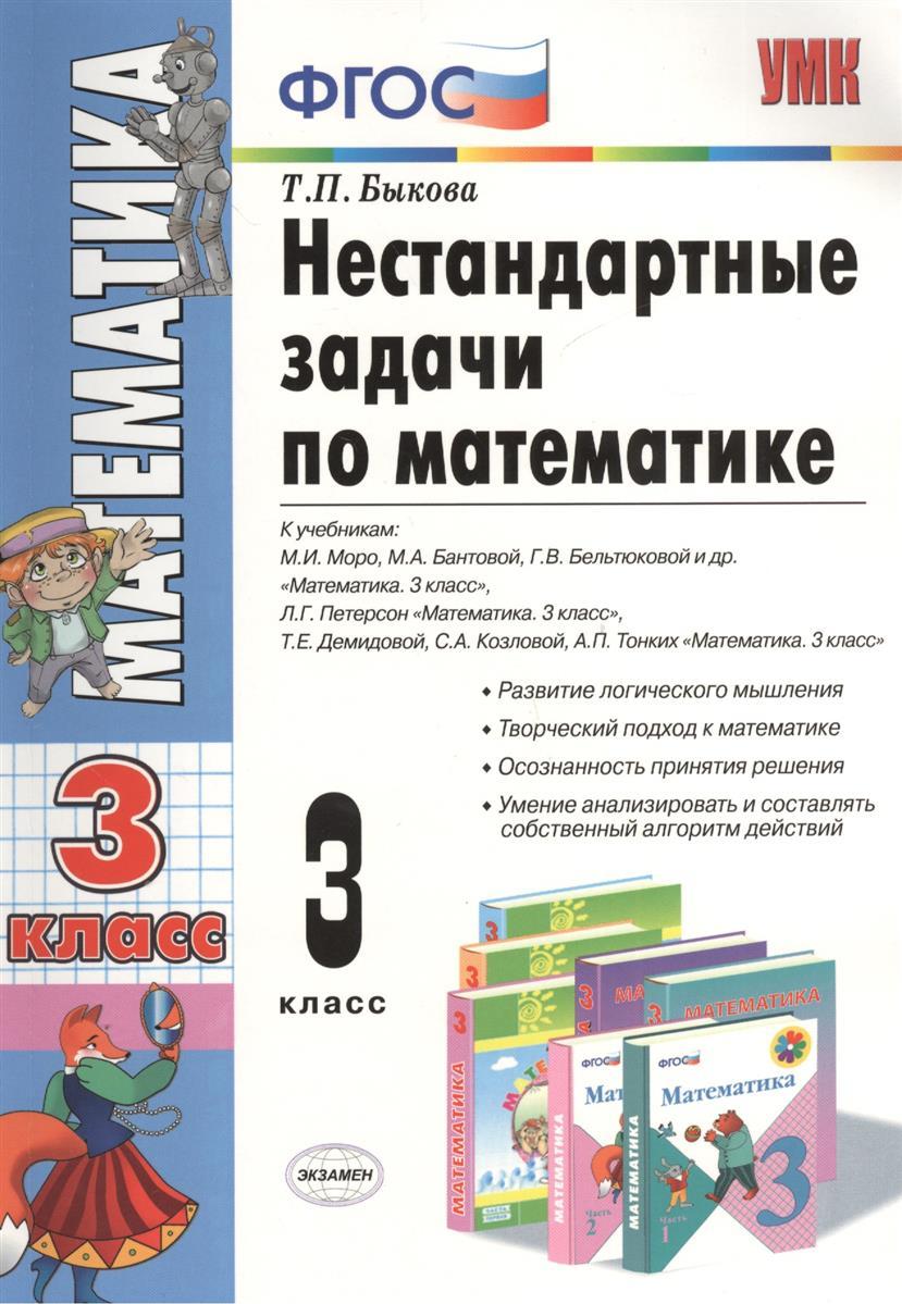 Нестандартные задачи по математике. 3 класс. К учебникам М.И. Моро, М.А. Бантовой, Г.В. Бельтюковой и др.