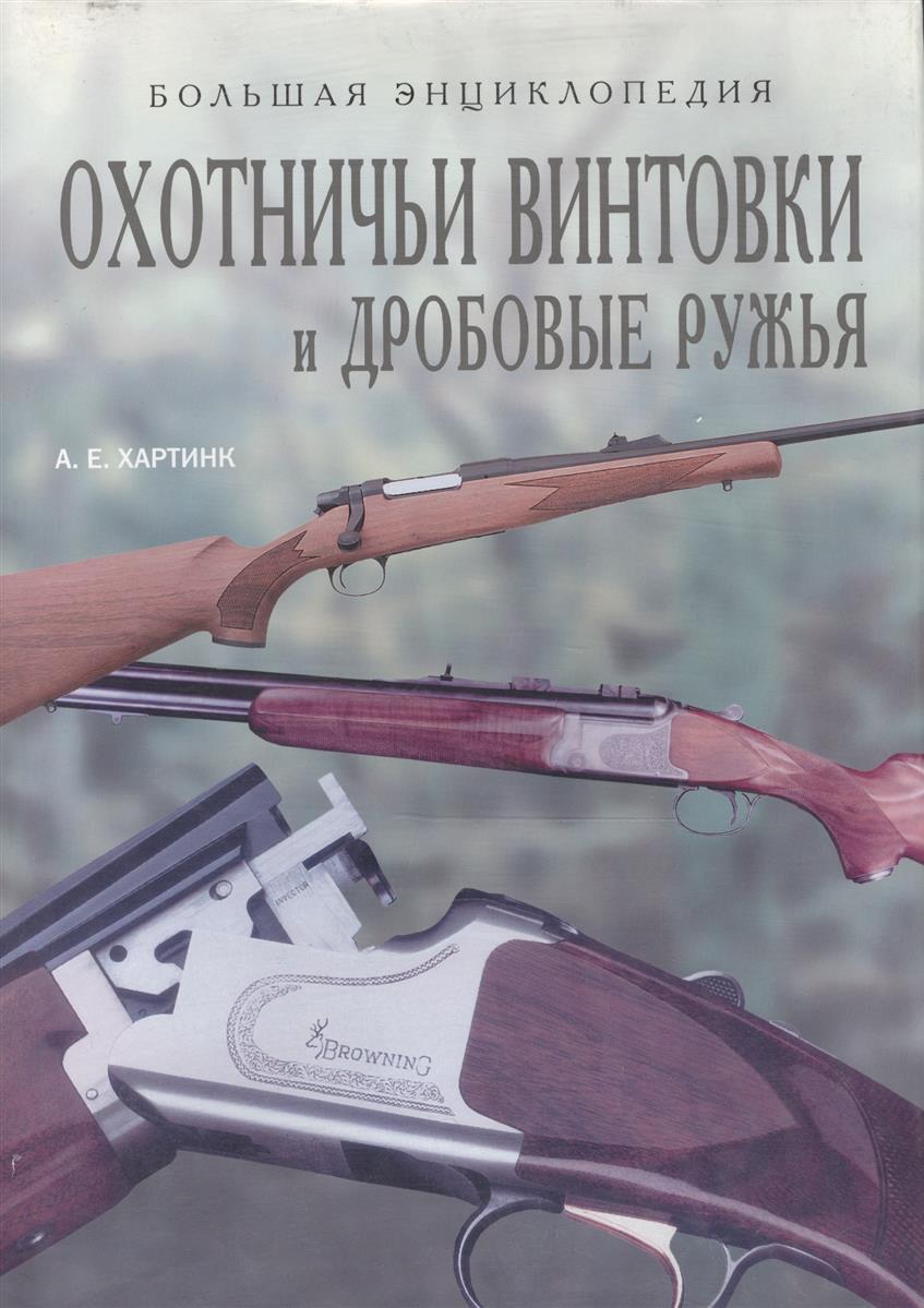 Охотничьи винтовки и дробовые ружья