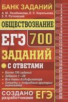 ЕГЭ 2019. Обществознание. Банк заданий. 700 заданий
