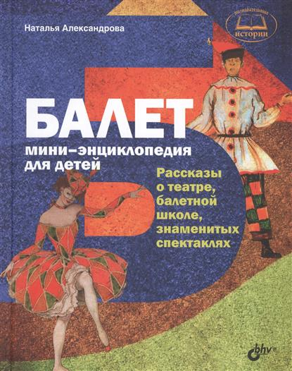 Балет. Мини-энциклопедия для детей