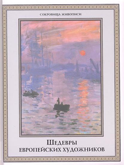 Морозова О. (сост.) Шедевры европейских художников