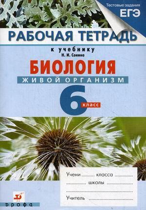 Биология Живой организм 6 кл Раб. тетрадь к учебнику