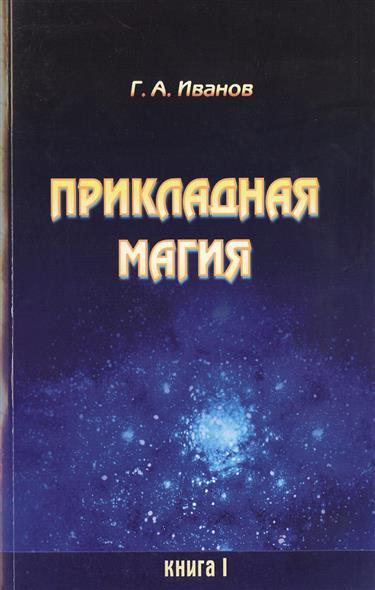 Прикладная магия. Книга 1