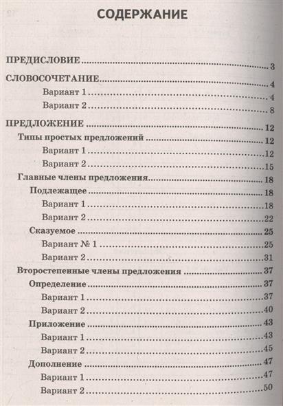 ответы русский язык тематический контроль 8 класс цыбулько онлайн