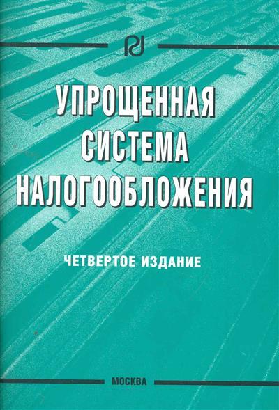 Волков А., Водовозова М. Упрощенная система налогообложения