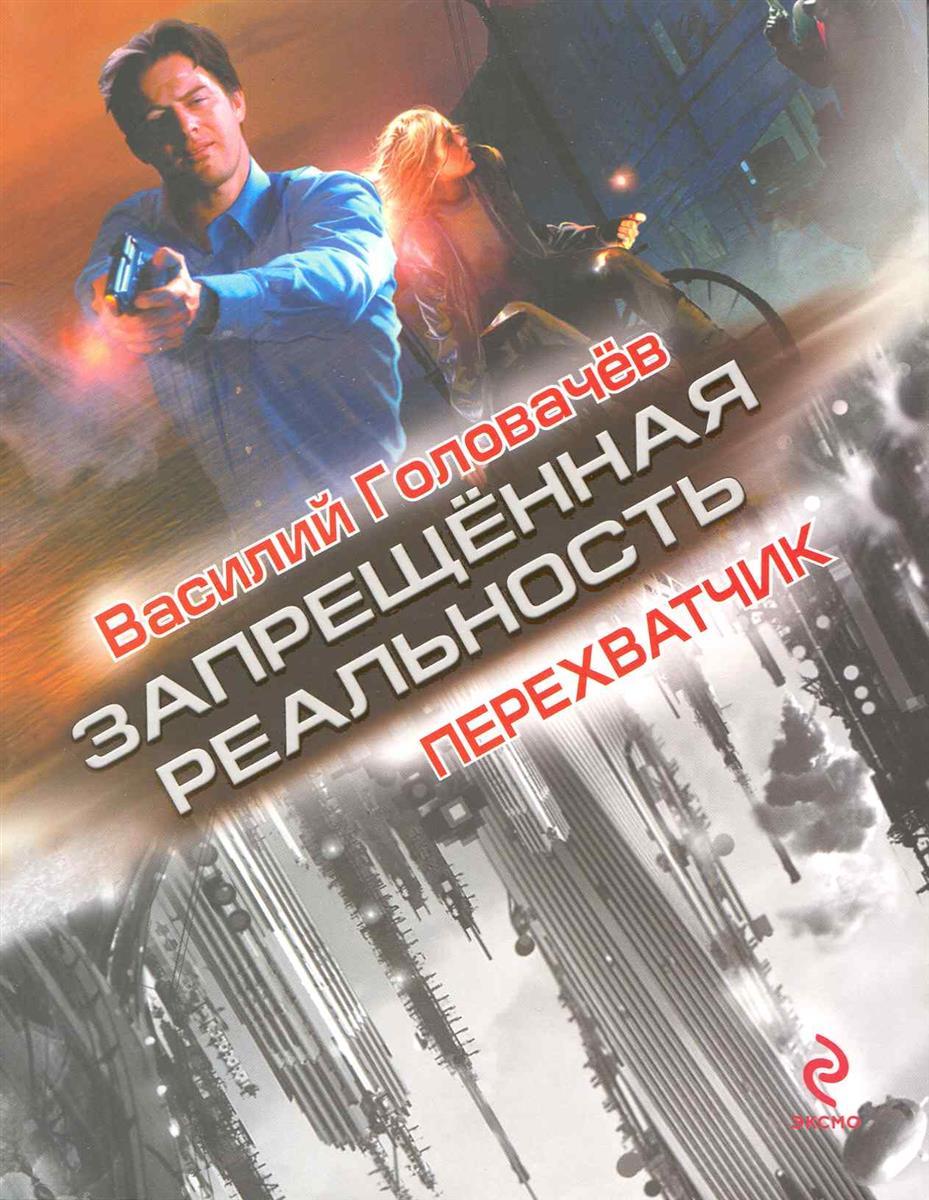 Головачев В. Перехватчик василий головачев марсианский корабль