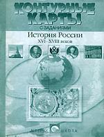 К/К с заданиями История России 16-18 вв.