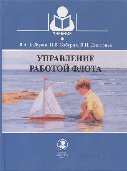 Фото Бабурин В., Бабурин Н., Дмитриев В. Управление работой флота. Учебник