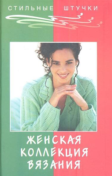 Женская коллекция вязания. Издание второе