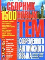 1500 Сборник новых тем соврем. англ. языка
