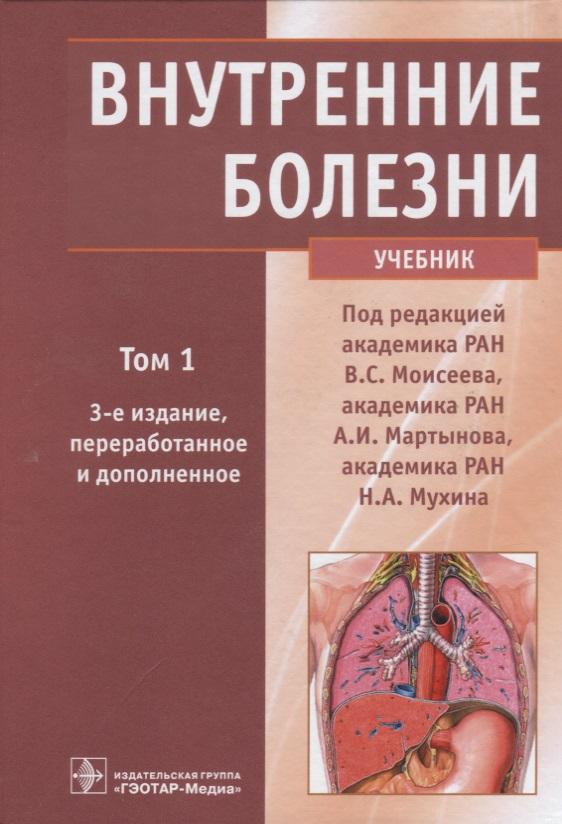 Моисеев В., Мартынов А., Мухин Н. Внутренние болезни. Учебник. Том 1