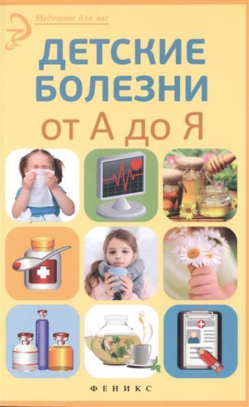 цены Храмова Е. Детские болезни от А до Я