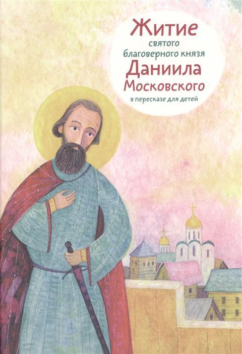 Канатьева А. Житие святого благоверного князя Даниила Московского в пересказе для детей