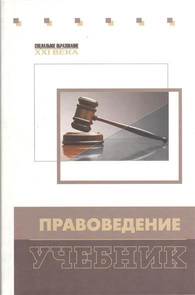 Сумской Д. (ред.) Правоведение. Учебник марченко м сравнительное правоведение учебник